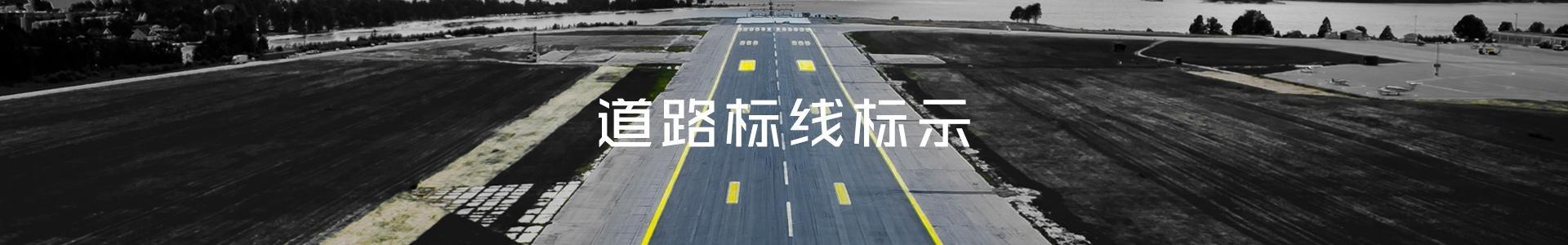 道路標線標示